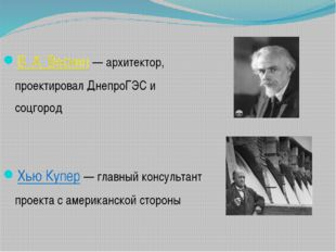 В. А. Веснин— архитектор, проектировал ДнепроГЭС и соцгород Хью Купер— глав