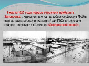 8 марта 1927 года первые строители прибыли в Запорожье, а через неделю на пр