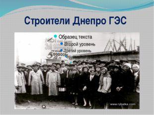 Строители Днепро ГЭС