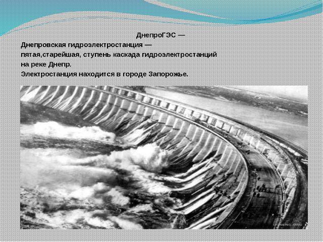 ДнепроГЭС — Днепровская гидроэлектростанция — пятая,старейшая, ступень каска...