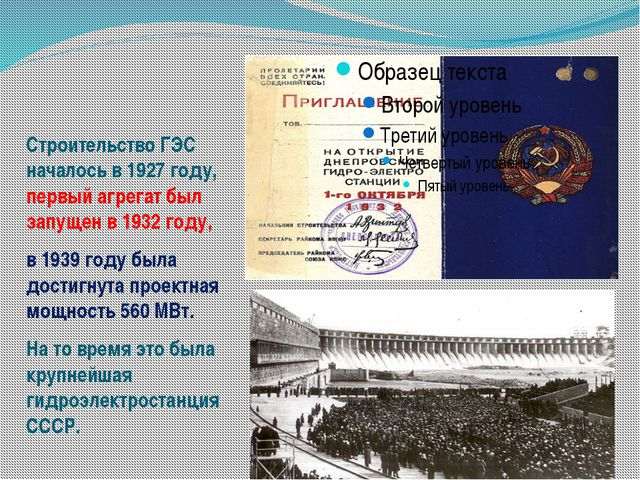 Строительство ГЭС началось в 1927 году, первый агрегат был запущен в 1932 го...