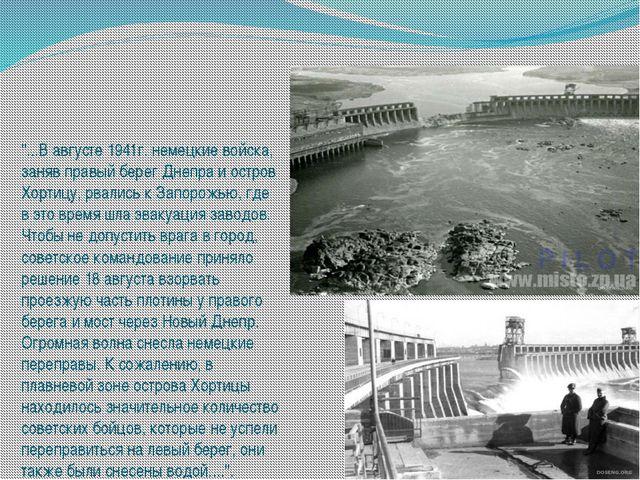 """""""...В августе 1941г. немецкие войска, заняв правый берег Днепра и остров Хорт..."""