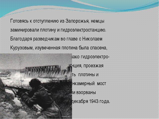 Готовясь к отступлению из Запорожья, немцы заминировали плотину и гидроэлектр...