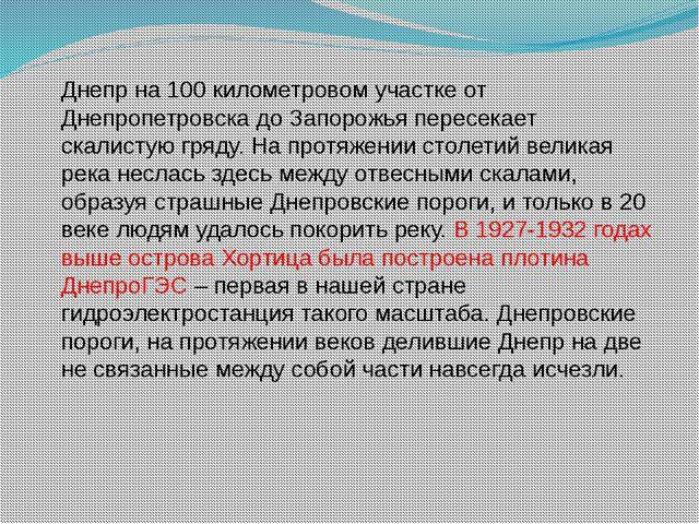 Днепр на 100 километровом участке от Днепропетровска до Запорожья пересекает...
