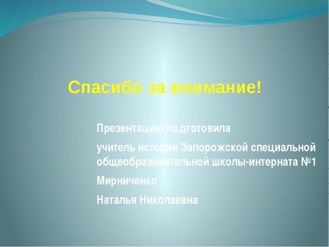 Спасибо за внимание! Презентацию подготовила учитель истории Запорожской спец...
