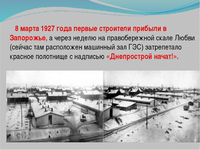 8 марта 1927 года первые строители прибыли в Запорожье, а через неделю на пр...