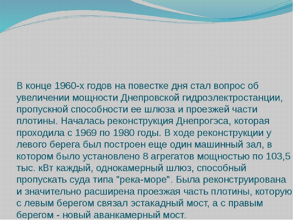 В конце 1960-х годов на повестке дня стал вопрос об увеличении мощности Днепр...