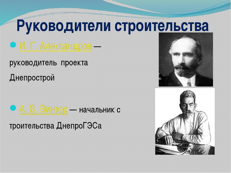 Руководители строительства И. Г. Александров— руководитель проекта Днепростр...
