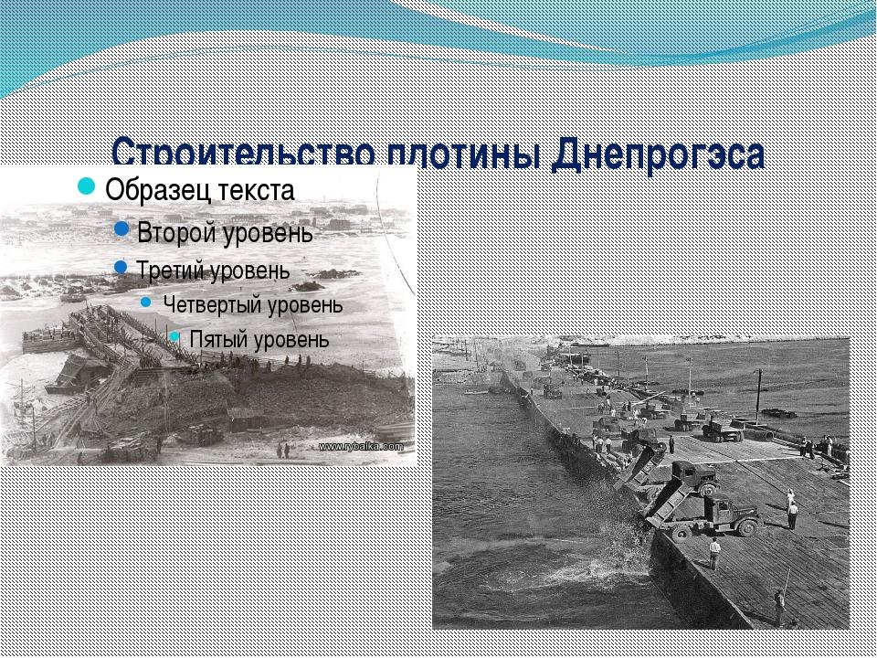 Строительство плотины Днепрогэса