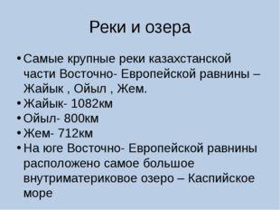 Реки и озера Самые крупные реки казахстанской части Восточно- Европейской рав