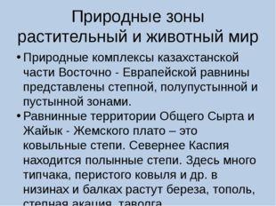 Природные зоны растительный и животный мир Природные комплексы казахстанской