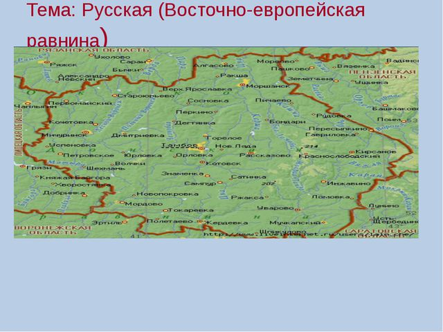 Тема: Русская (Восточно-европейская равнина) .