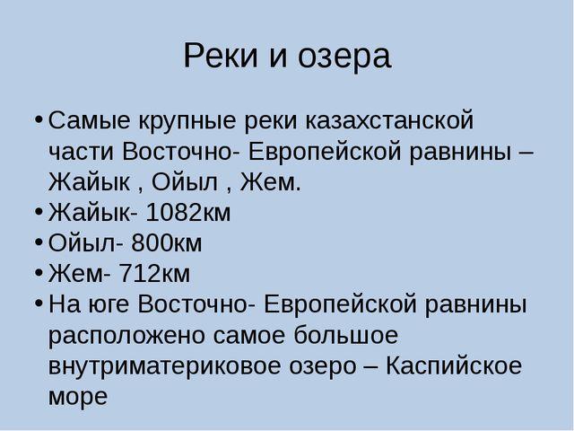 Реки и озера Самые крупные реки казахстанской части Восточно- Европейской рав...