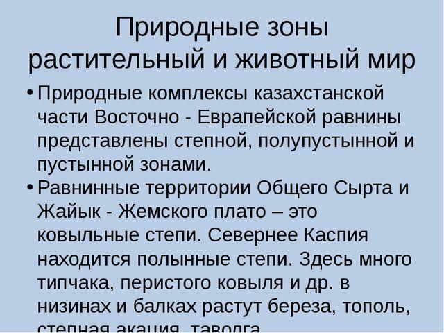Природные зоны растительный и животный мир Природные комплексы казахстанской...