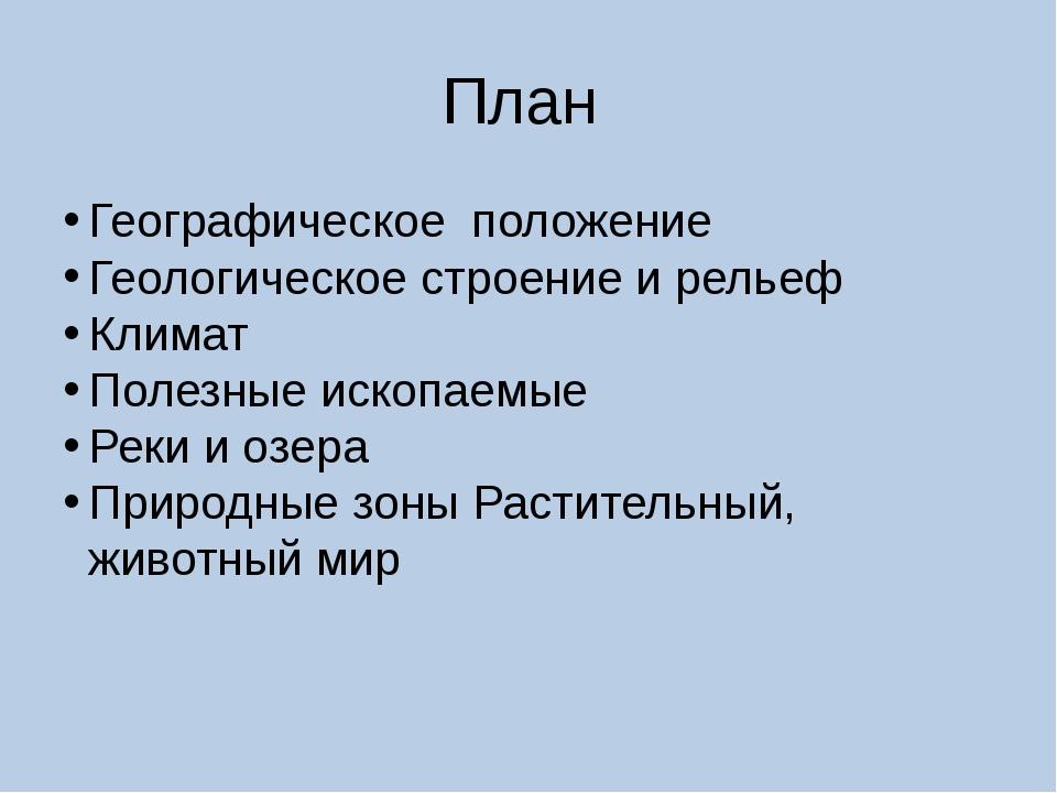 План Географическое положение Геологическое строение и рельеф Климат Полезные...