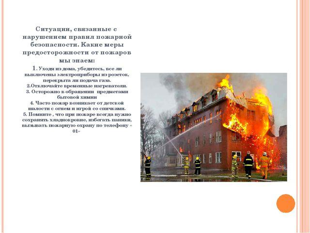Ситуации, связанные с  нарушением правил пожарной безопасности. Какие меры пр...