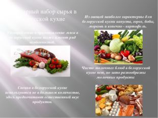 Характерный набор сырья в белорусской кухне Из овощей наиболее характерны для