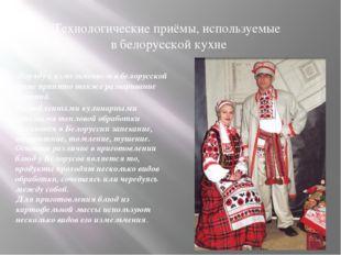 Технологические приёмы, используемые в белорусской кухне Наряду с измельчение