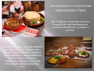 Ассортимент и технология национальных блюд Как и в других славянских кухнях,