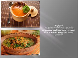 Гарбузок Ингредиенты: тыква, лук, вода, сыворотка, вяндлина (или свинины), са