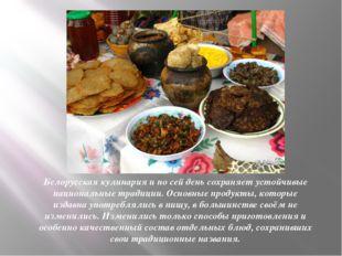 Белорусская кулинария и по сей день сохраняет устойчивые национальные традиц