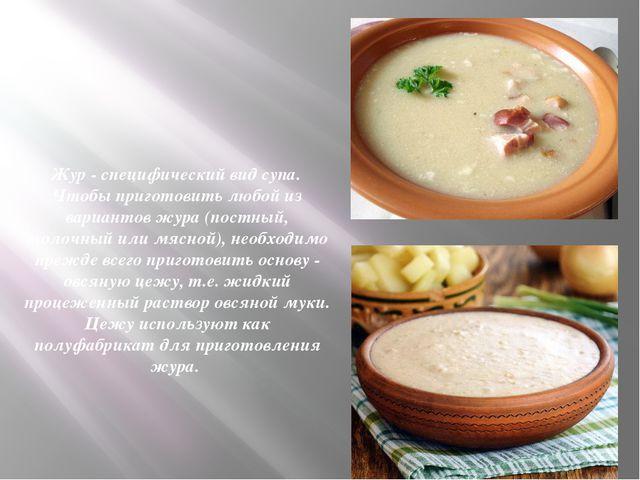 Жур - специфический вид супа. Чтобы приготовить любой из вариантов жура (пост...