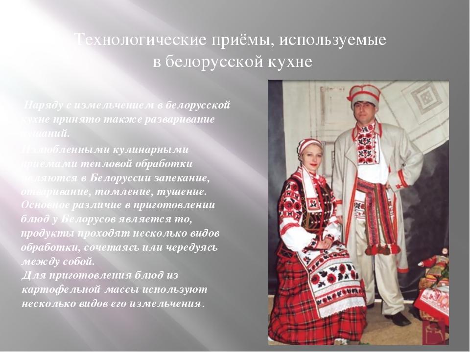 Технологические приёмы, используемые в белорусской кухне Наряду с измельчение...
