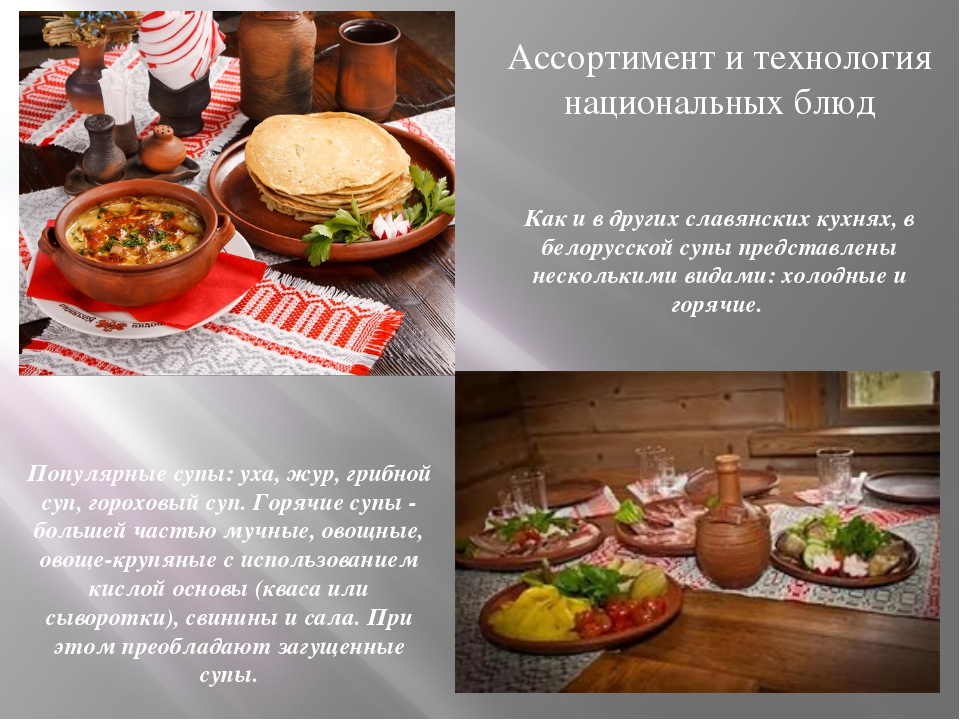 Ассортимент и технология национальных блюд Как и в других славянских кухнях,...