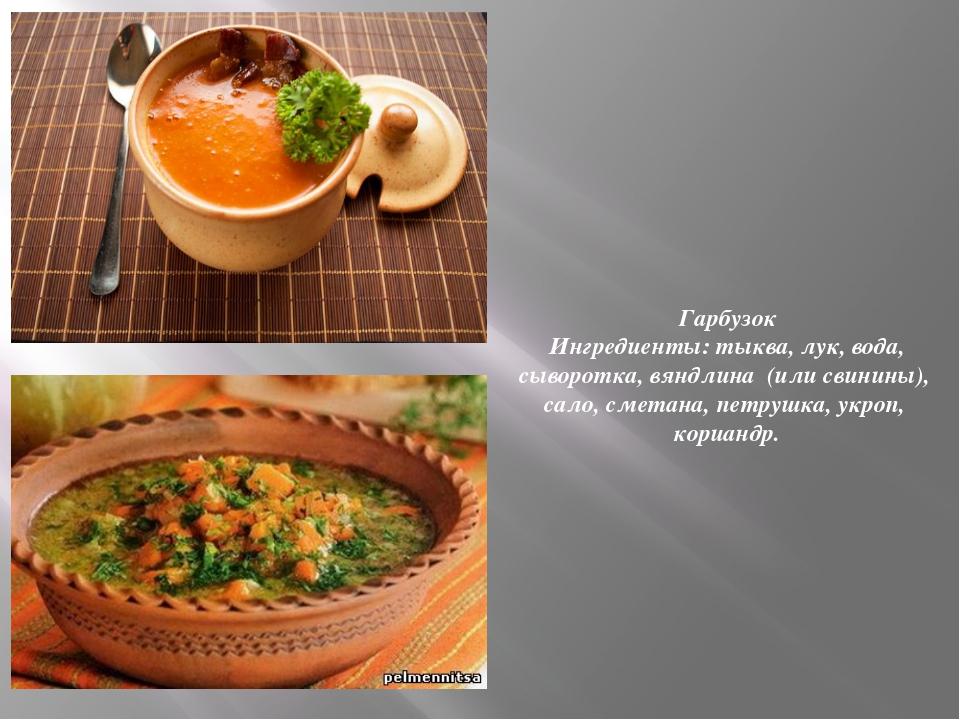 Гарбузок Ингредиенты: тыква, лук, вода, сыворотка, вяндлина (или свинины), са...