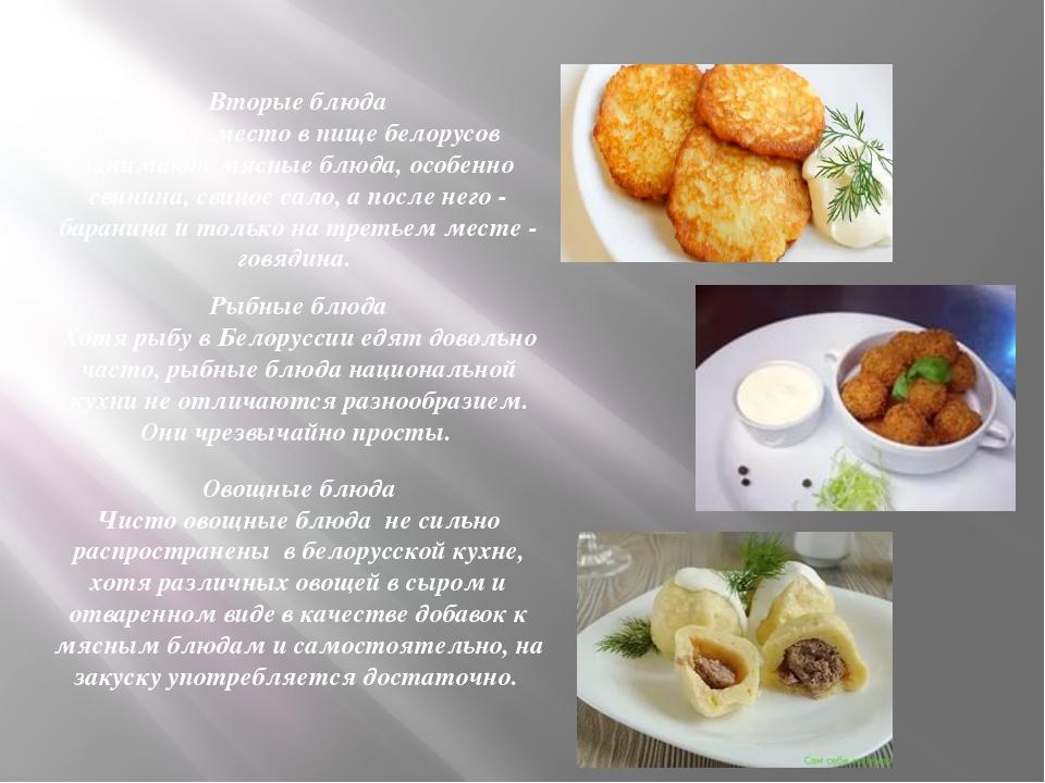 Вторые блюда Немалое место в пище белорусов занимают мясные блюда, особенно с...