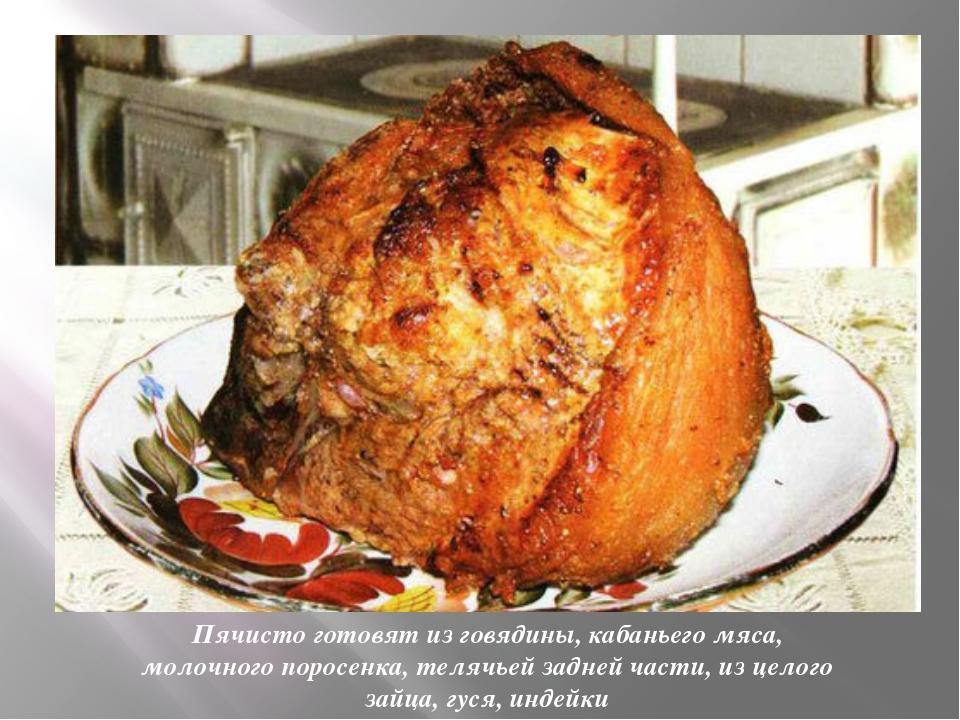 Пячисто готовят из говядины, кабаньего мяса, молочного поросенка, телячьей за...