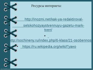 Ресурсы интернета: http://inozmi.net/kak-ya-redaktiroval- selskohozyaystvennu