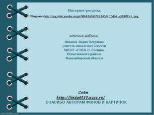 Интернет-ресурсы: Шнуровка http://img-fotki.yandex.ru/get/9068/16969765.145/0
