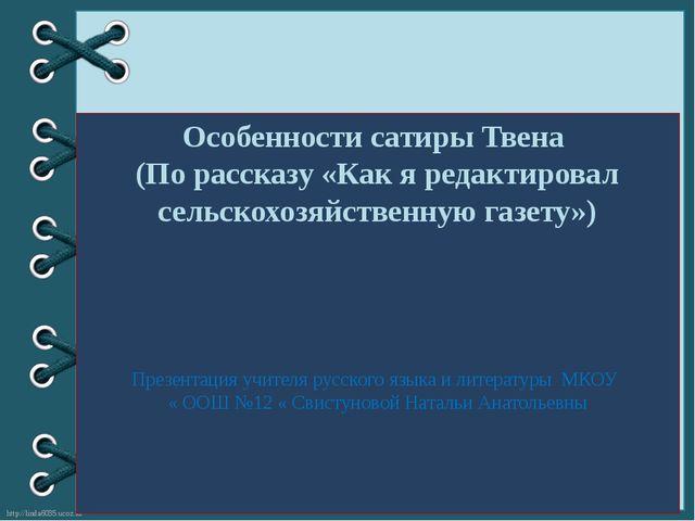 Особенности сатиры Твена (По рассказу «Как я редактировал сельскохозяйственну...