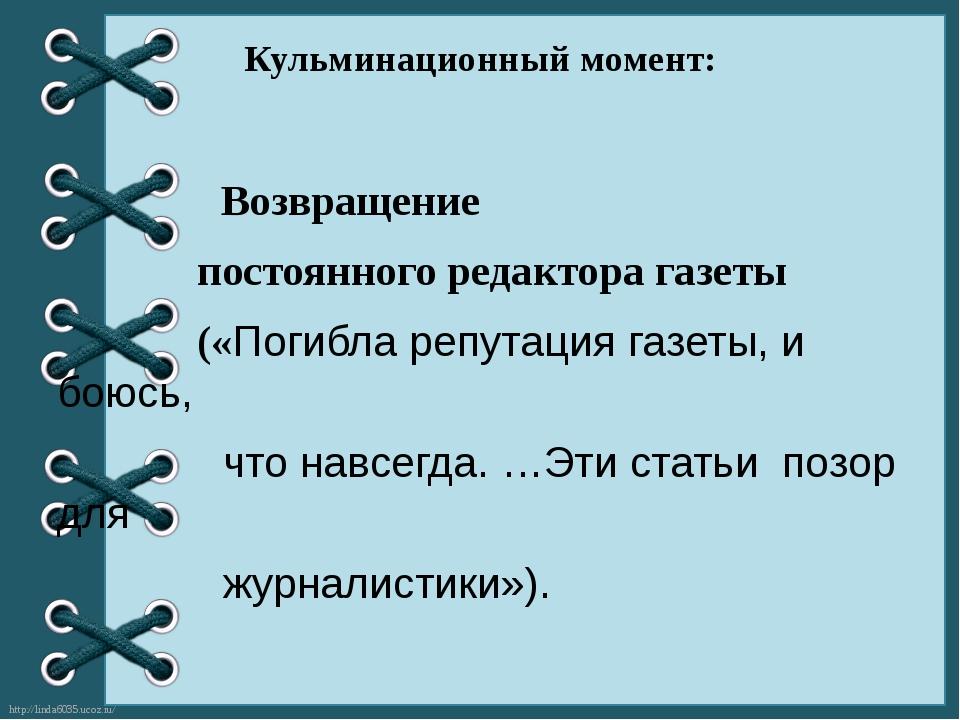 Кульминационный момент: Возвращение постоянного редактора газеты («Погибла р...