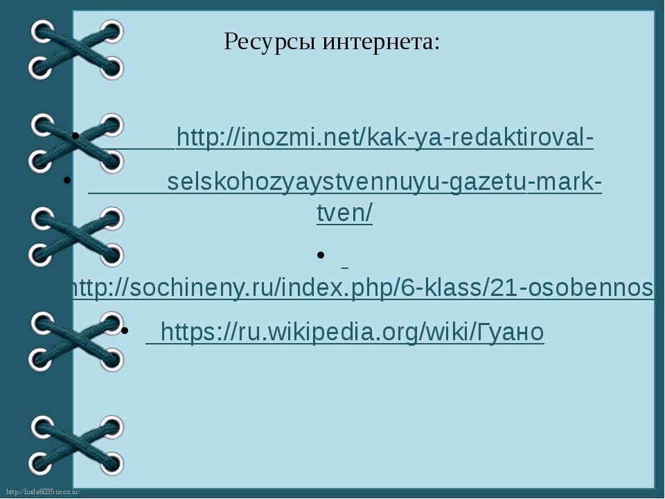 Ресурсы интернета: http://inozmi.net/kak-ya-redaktiroval- selskohozyaystvennu...