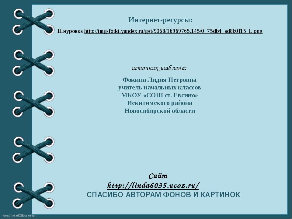 Интернет-ресурсы: Шнуровка http://img-fotki.yandex.ru/get/9068/16969765.145/0...
