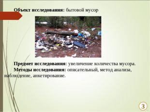 Объект исследования: бытовой мусор Предмет исследования: увеличение количеств