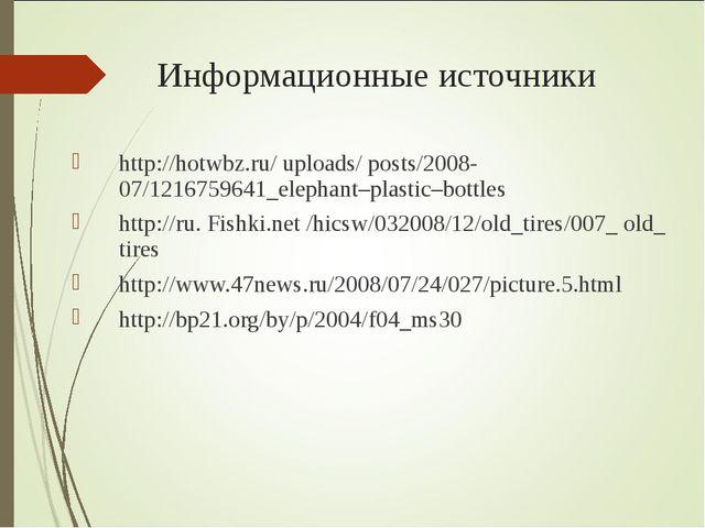 Информационные источники http://hotwbz.ru/ uploads/ posts/2008-07/1216759641_...