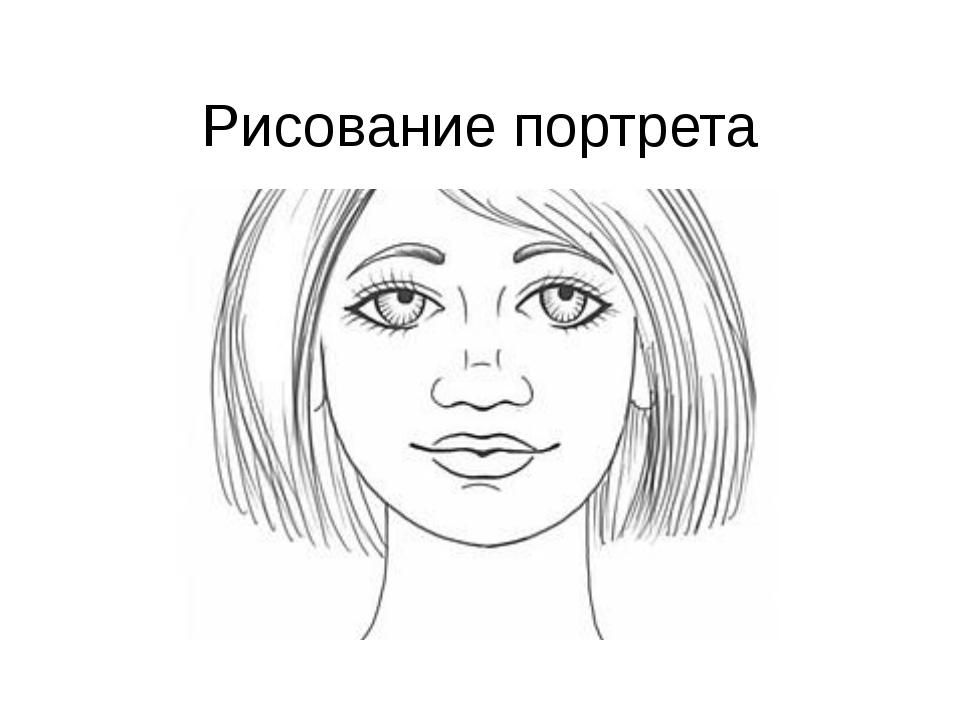 Как вшопе нарисовать портрет по