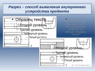 Сравните изображения на рисунках Б и В. Где внутреннее устройство детали пока