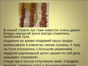 В нашей стране лук тоже известен очень давно. Блюда народной кухни всегда сла