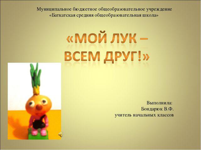 Муниципальное бюджетное общеобразовательное учреждение «Баткатская средняя об...