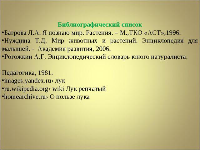 Библиографический список Багрова Л.А. Я познаю мир. Растения. – М.,ТКО «АСТ»,...