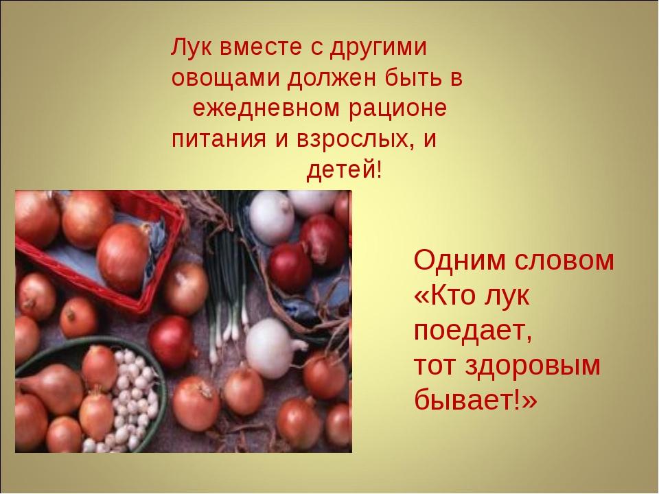 Лук вместе с другими овощами должен быть в ежедневном рационе питания и взрос...