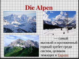 Die Alpen А́льпы— самый высокий и протяженный горный хребет среди систем, це