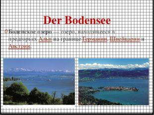 Der Bodensee Боденское озеро— озеро, находящееся в предгорьяхАльпна границ