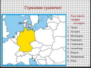 Германия граничит Расставьте цифры на карте: Чехия Австрия Швейцария Frankrei