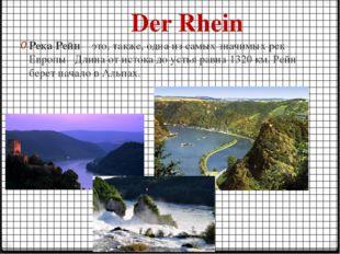 Der Rhein Река Рейн– это, также, одна из самых значимых рек Европы. Длина о
