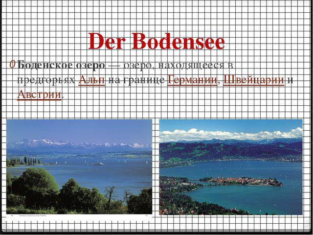 Der Bodensee Боденское озеро— озеро, находящееся в предгорьяхАльпна границ...